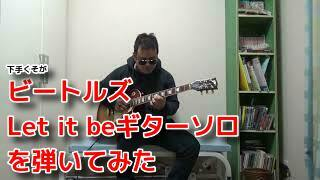 レットイットビー ギターソロ